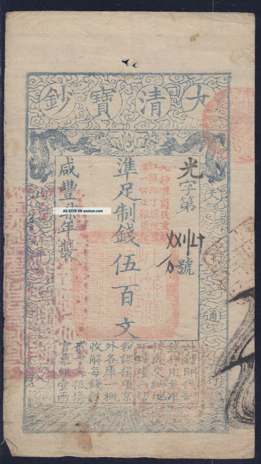 CHINA 500 CASH??? CH ' ING DYNASTY NOTE 1853?? S - M T6 - 3???