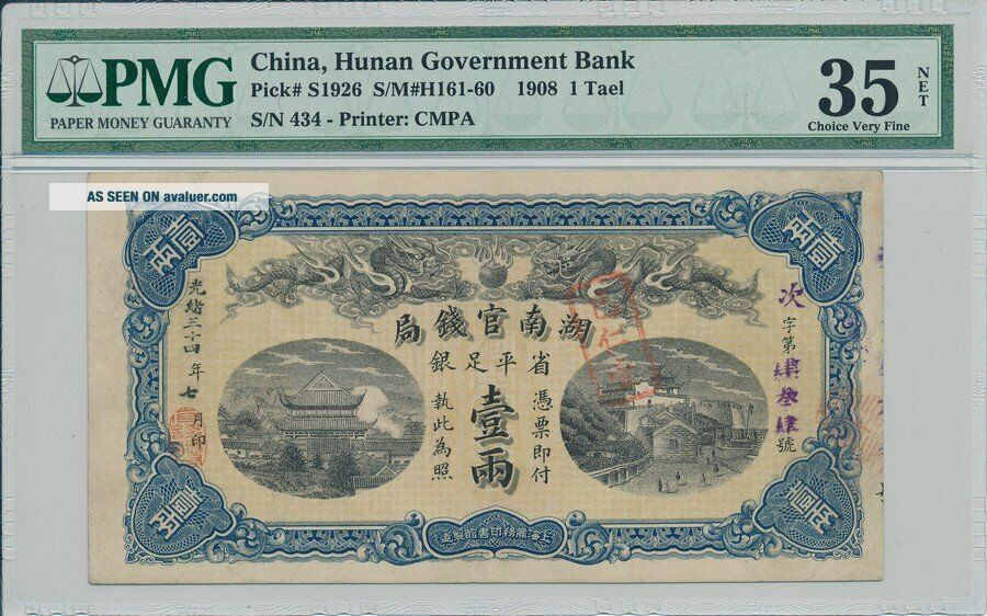 Hunan Government Bank China 1 Tael 1908 PMG 35NET