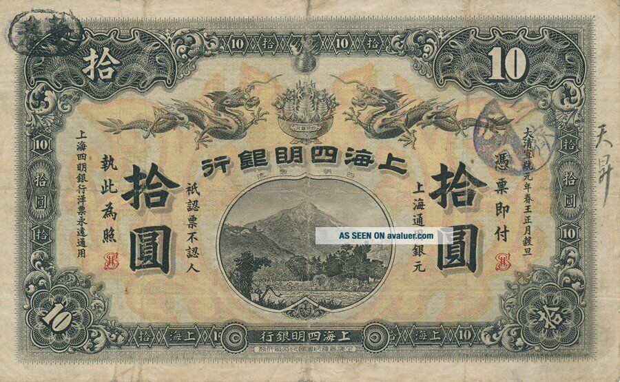 The Ningpo Commercial Bank Ltd.  China $10 1909 Small tear at top Good VF