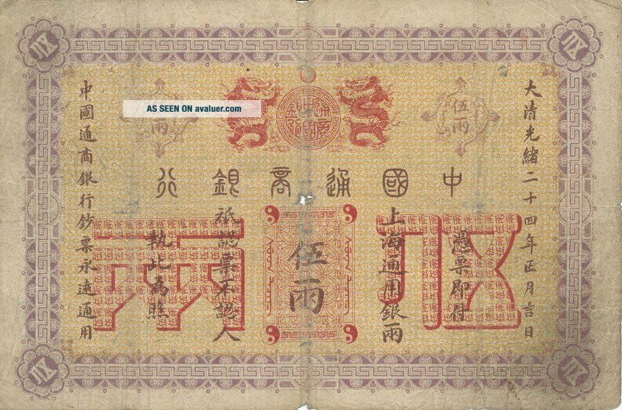 The Imperial Bank of China China Taels 1898 Small centre hole Good VF