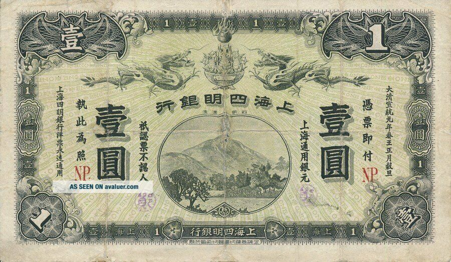 The Ningpo Commercial Bank Ltd.  China $1 1909 Slightly repaired Good VF