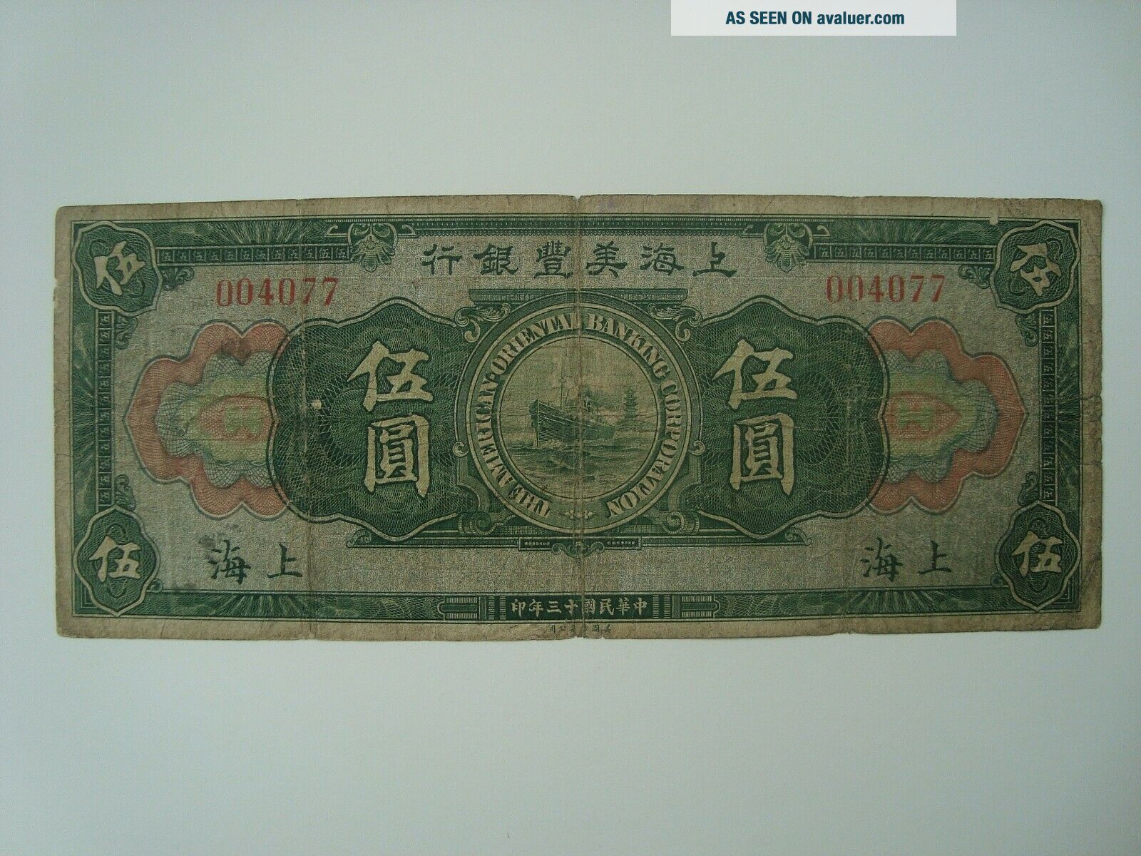 China 1924 The American - oriental Banking Corporation 5 dollars F - VF