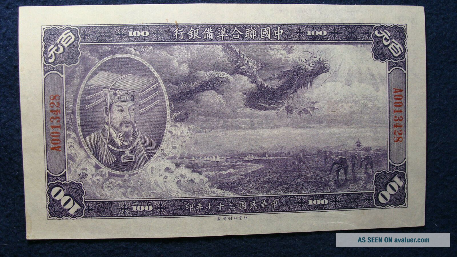1 FEDERAL RESERVE BANK OF CHINA $100 NOTE CRISP AU (DRAGONS IN THE SKY)