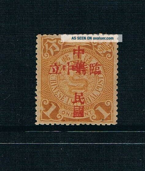 1912 Provisional Neutrality ovpt on Coiling Dragon 1ct SG 184 VLH