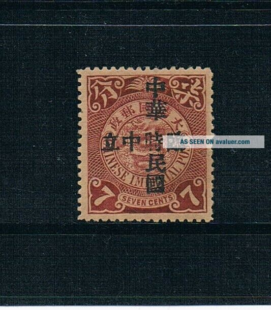 1912 Provisional Neutrality ovpt on Coiling Dragon 7cts SG 186