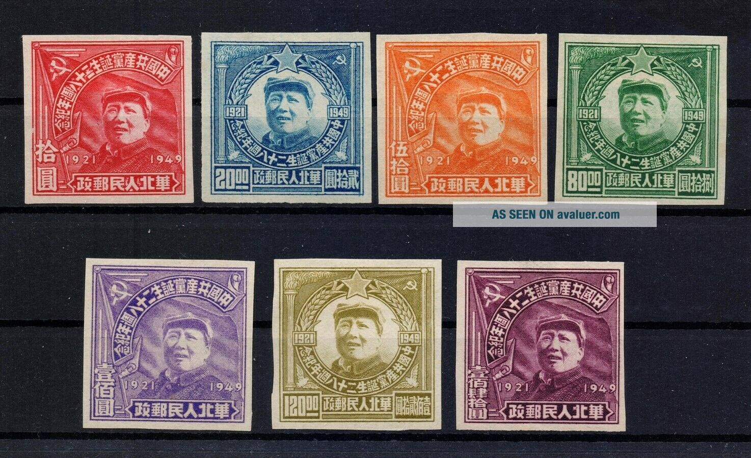 China North 1949 liberated area complete Mao Imperf.  set yang NC388 - NC394