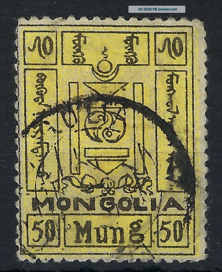 Mongolia 1926 Currency 50m error of colour black and yellow