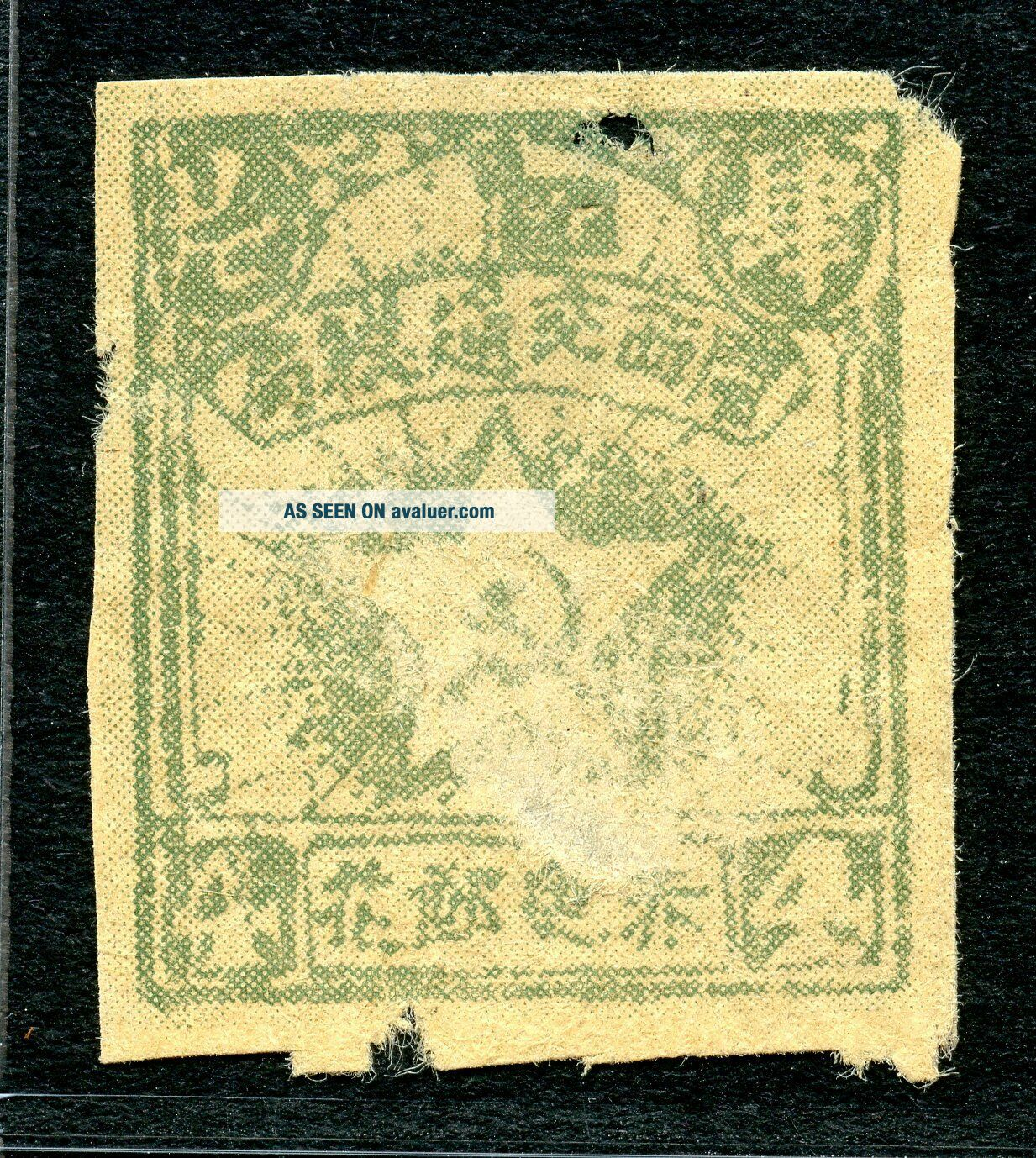 1930 Liberated Areas West Fukien Red Post 4 pian Yang REP6 great forgery